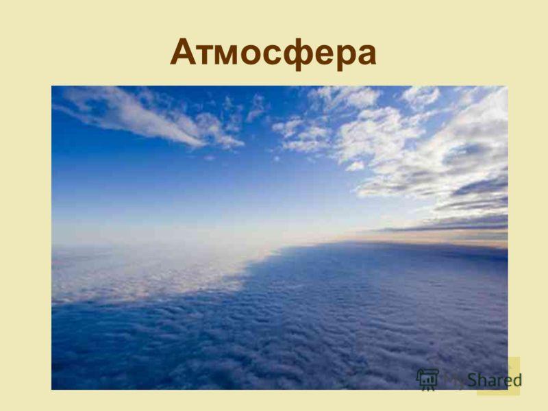 Как называется воздушная оболочка Земли?