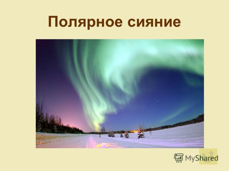 Как называется необычное красочное атмосферное явление на ночном небе, наблюдаемое иногда в высоких широтах?