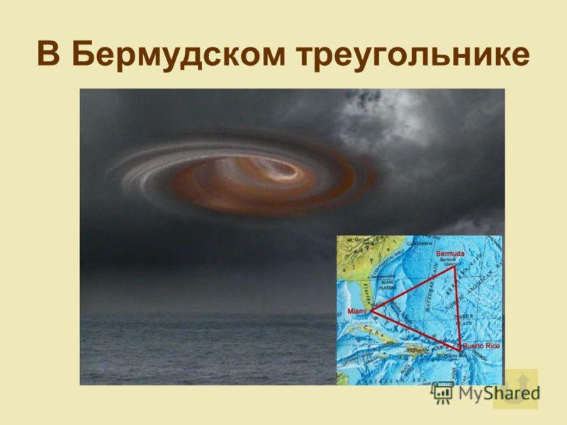 В каком месте Земли чаще всего видят НЛО?