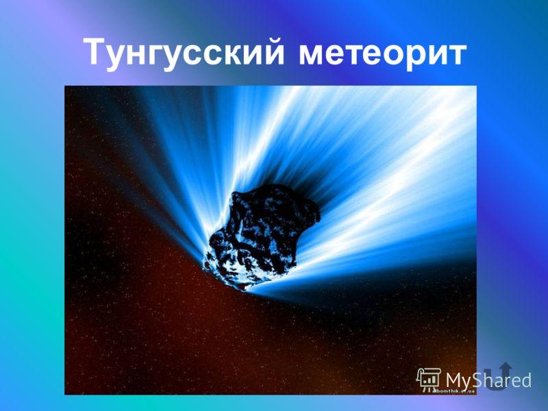 Назовите самый известный у нас метеорит, упавший в тайге Восточной Сибири 30 июня 1908 года