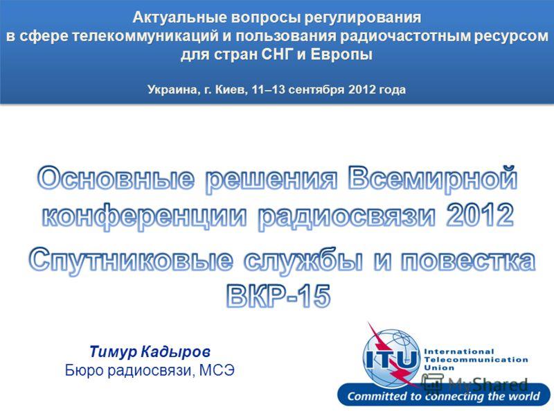 Тимур Кадыров Бюро радиосвязи, МСЭ 1