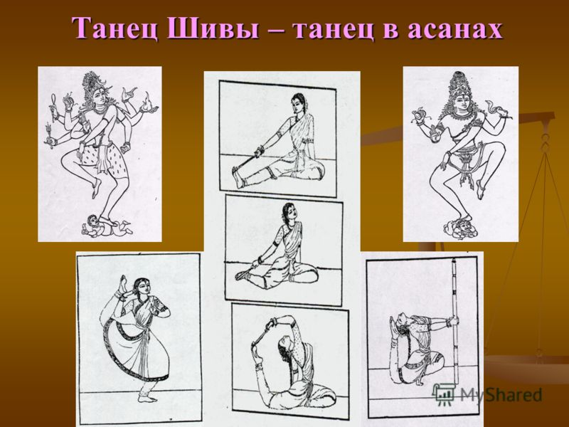 Танец Шивы – танец в асанах