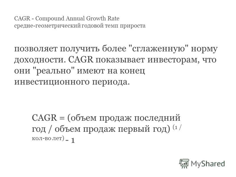 CAGR - Compound Annual Growth Rate средне-геометрический годовой темп прироста позволяет получить более