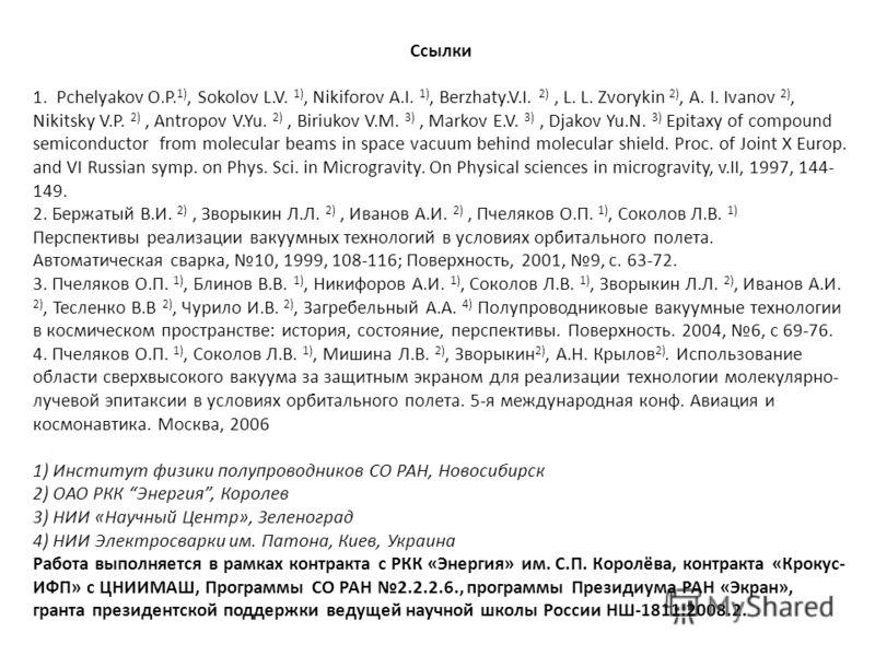Ссылки 1. Pchelyakov O.P. 1), Sokolov L.V. 1), Nikiforov A.I. 1), Berzhaty.V.I. 2), L. L. Zvorykin 2), A. I. Ivanov 2), Nikitsky V.P. 2), Antropov V.Yu. 2), Biriukov V.M. 3), Markov E.V. 3), Djakov Yu.N. 3) Epitaxy of compound semiconductor from mole