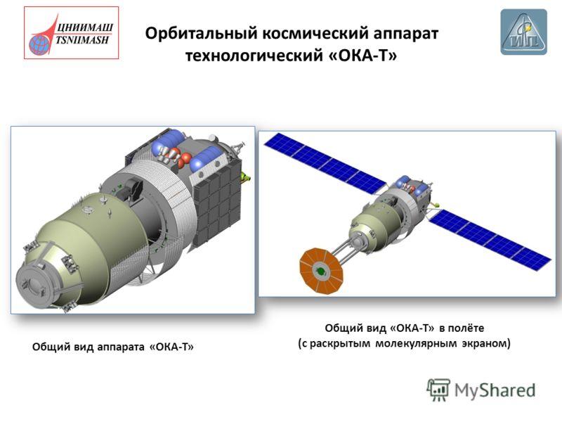 Орбитальный космический аппарат технологический «ОКА-Т» Общий вид аппарата «ОКА-Т» Общий вид «ОКА-Т» в полёте (с раскрытым молекулярным экраном)