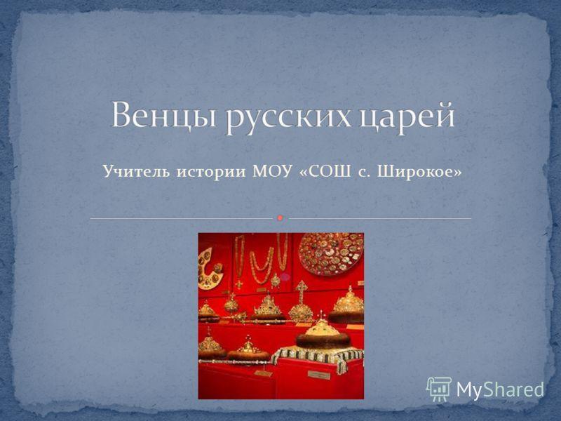 Учитель истории МОУ «СОШ с. Широкое»