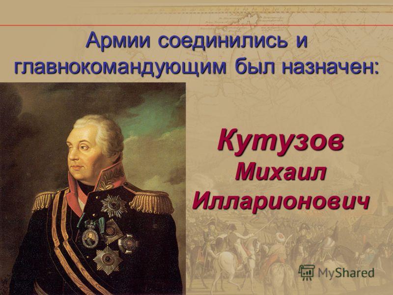 Армии соединились и главнокомандующим был назначен: Кутузов Михаил Илларионович