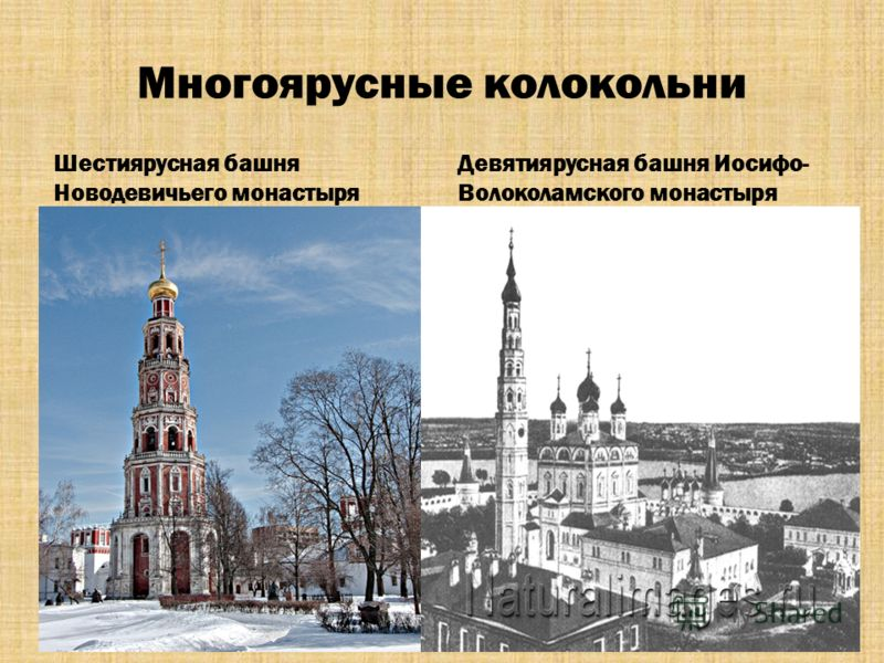 Многоярусные колокольни Шестиярусная башня Новодевичьего монастыря Девятиярусная башня Иосифо- Волоколамского монастыря