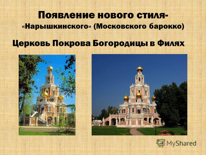 Появление нового стиля- «Нарышкинского» (Московского барокко) Церковь Покрова Богородицы в Филях
