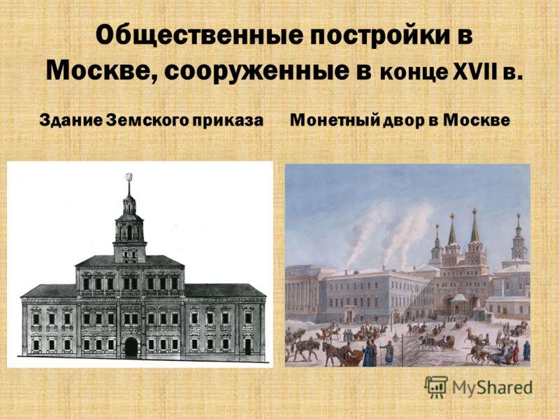 Общественные постройки в Москве, сооруженные в конце XVII в. Здание Земского приказаМонетный двор в Москве