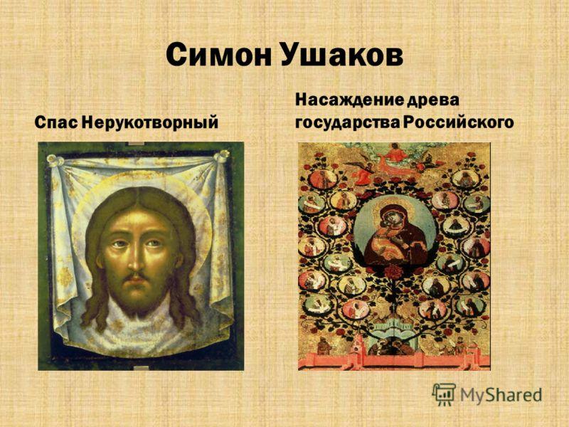Симон Ушаков Спас Нерукотворный Насаждение древа государства Российского