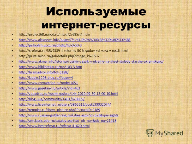 Используемые интернет-ресурсы http://project68.narod.ru/Integ/2/685/t4.htm http://www.alexnews.info/page/5?s=%D0%9A%D0%B8%D0%BD%D0%BE http://prihodrh.ucoz.ru/photo/43-0-50-3 http://xreferat.ru/35/9339-1-reformy-50-h-godov-xvi-veka-v-rossii.html http: