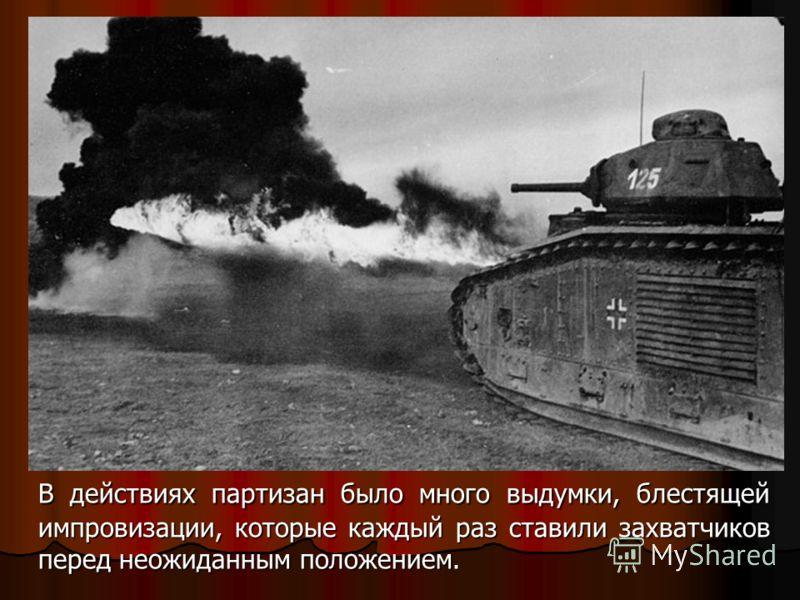 В действиях партизан было много выдумки, блестящей импровизации, которые каждый раз ставили захватчиков перед неожиданным положением.
