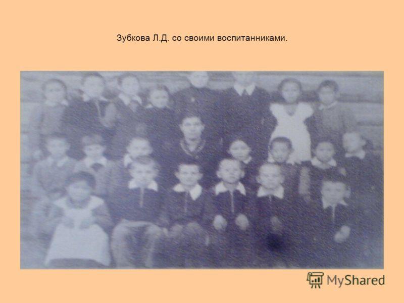 Зубкова Л.Д. со своими воспитанниками.