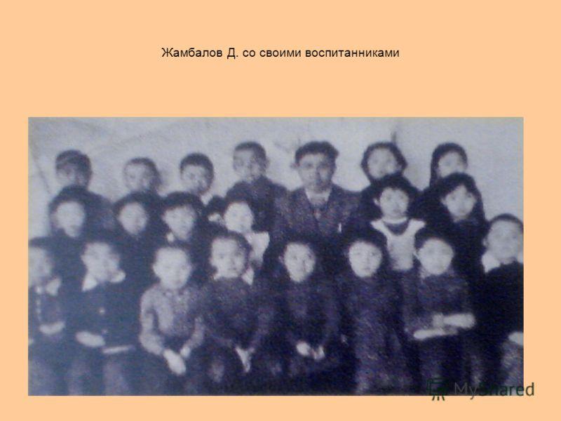 Жамбалов Д. со своими воспитанниками