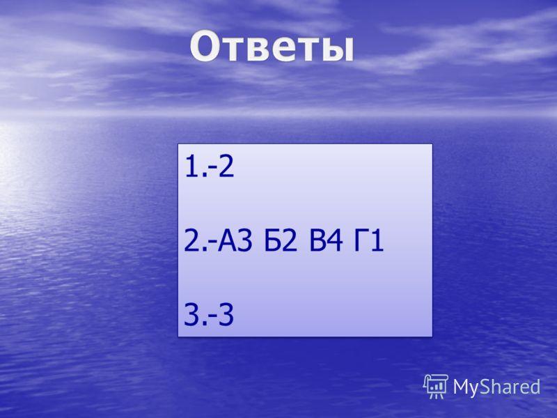 1.-2 2.-А3 Б2 В4 Г1 3.-3 1.-2 2.-А3 Б2 В4 Г1 3.-3