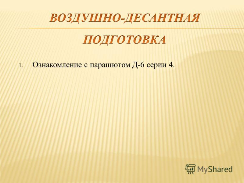 1. Ознакомление с парашютом Д-6 серии 4.