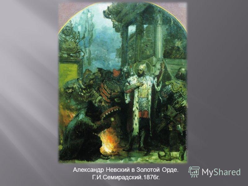 Александр Невский в Золотой Орде. Г.И.Семирадский.1876г.
