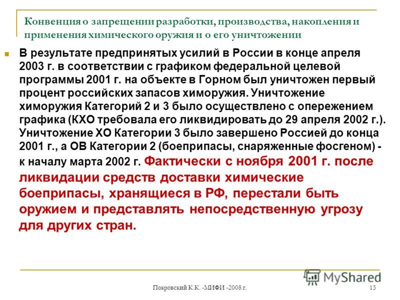 Конвенция о запрещении разработки, производства, накопления и применения химического оружия и о его уничтожении В результате предпринятых усилий в России в конце апреля 2003 г. в соответствии с графиком федеральной целевой программы 2001 г. на объект