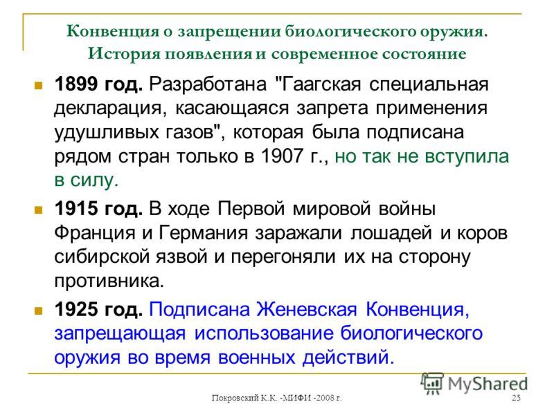 Покровский К.К. -МИФИ -2008 г. 25 Конвенция о запрещении биологического оружия. История появления и современное состояние 1899 год. Разработана