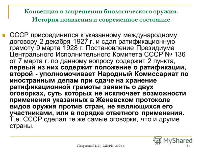 Покровский К.К. -МИФИ -2008 г. 31 Конвенция о запрещении биологического оружия. История появления и современное состояние СССР присоединился к указанному международному договору 2 декабря 1927 г. и сдал ратификационную грамоту 9 марта 1928 г. Постано