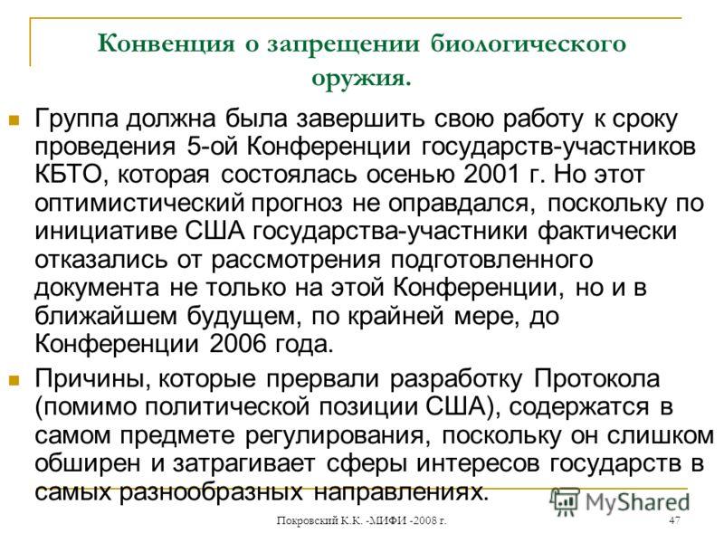 Покровский К.К. -МИФИ -2008 г. 47 Конвенция о запрещении биологического оружия. Группа должна была завершить свою работу к сроку проведения 5-ой Конференции государств-участников КБТО, которая состоялась осенью 2001 г. Но этот оптимистический прогноз