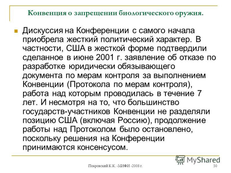 Покровский К.К. -МИФИ -2008 г. 50 Конвенция о запрещении биологического оружия. Дискуссия на Конференции с самого начала приобрела жесткий политический характер. В частности, США в жесткой форме подтвердили сделанное в июне 2001 г. заявление об отказ