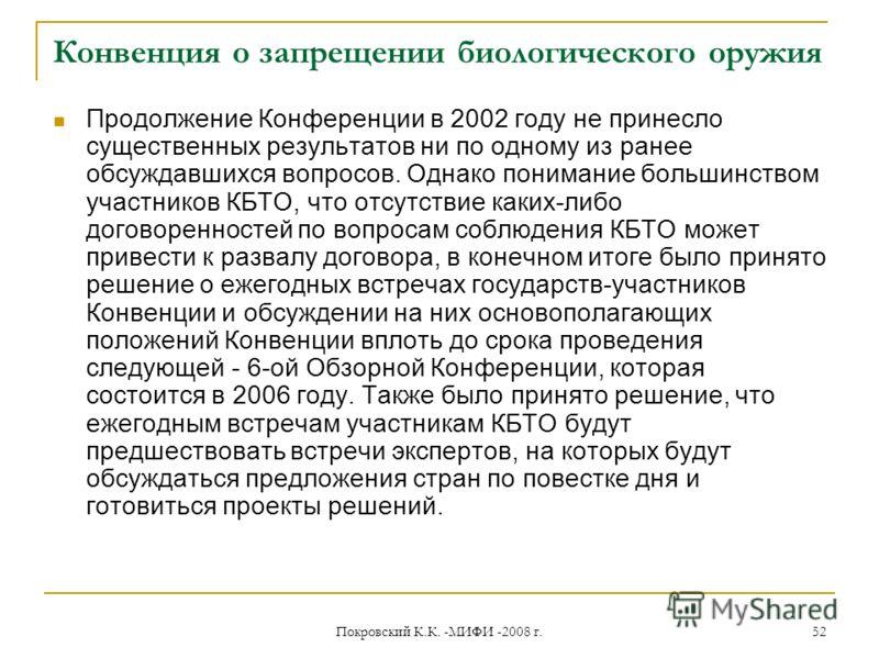 Покровский К.К. -МИФИ -2008 г. 52 Конвенция о запрещении биологического оружия Продолжение Конференции в 2002 году не принесло существенных результатов ни по одному из ранее обсуждавшихся вопросов. Однако понимание большинством участников КБТО, что о