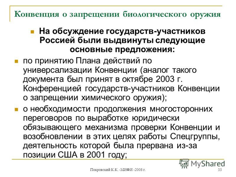 Покровский К.К. -МИФИ -2008 г. 55 Конвенция о запрещении биологического оружия На обсуждение государств-участников Россией были выдвинуты следующие основные предложения: по принятию Плана действий по универсализации Конвенции (аналог такого документа