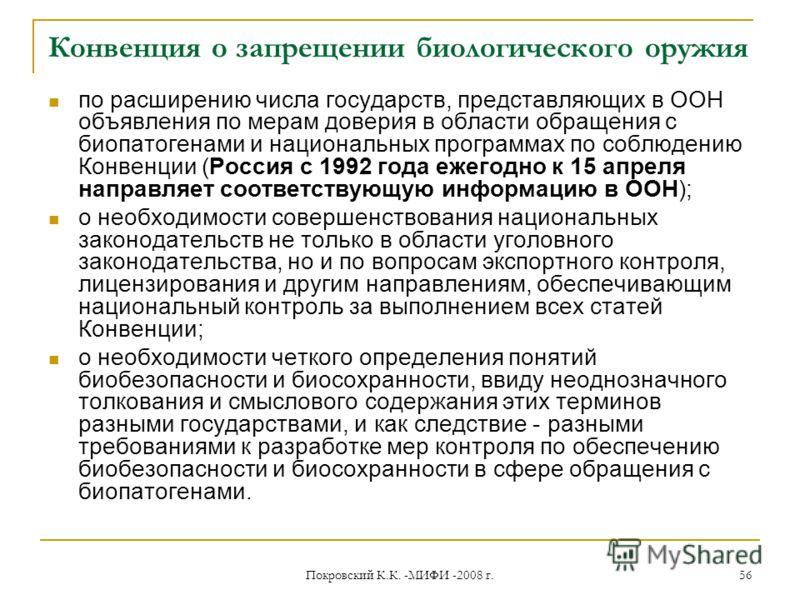 Покровский К.К. -МИФИ -2008 г. 56 Конвенция о запрещении биологического оружия по расширению числа государств, представляющих в ООН объявления по мерам доверия в области обращения с биопатогенами и национальных программах по соблюдению Конвенции (Рос