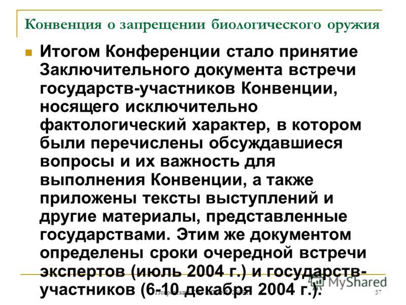 Покровский К.К. -МИФИ -2008 г. 57 Конвенция о запрещении биологического оружия Итогом Конференции стало принятие Заключительного документа встречи государств-участников Конвенции, носящего исключительно фактологический характер, в котором были перечи