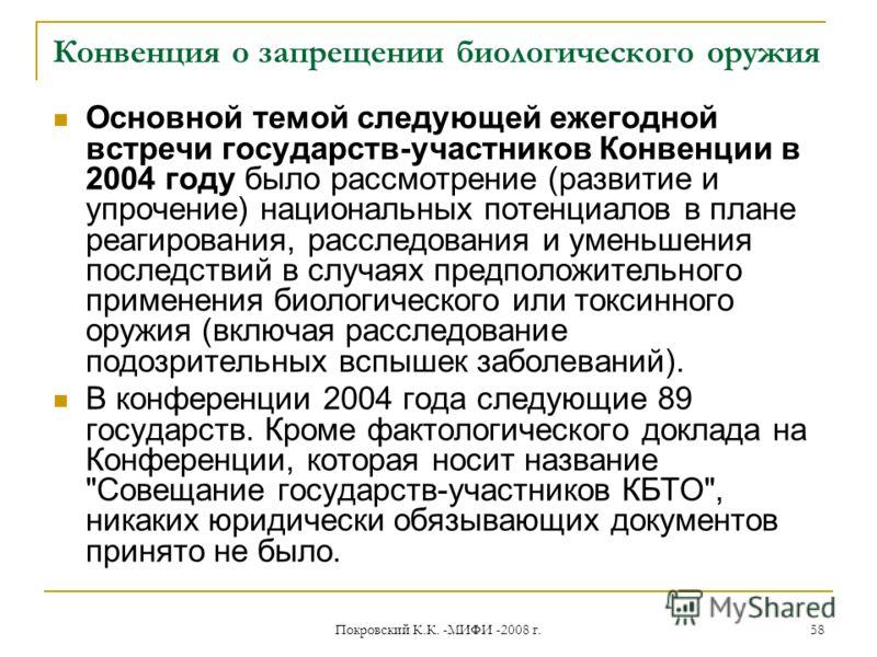 Покровский К.К. -МИФИ -2008 г. 58 Конвенция о запрещении биологического оружия Основной темой следующей ежегодной встречи государств-участников Конвенции в 2004 году было рассмотрение (развитие и упрочение) национальных потенциалов в плане реагирован
