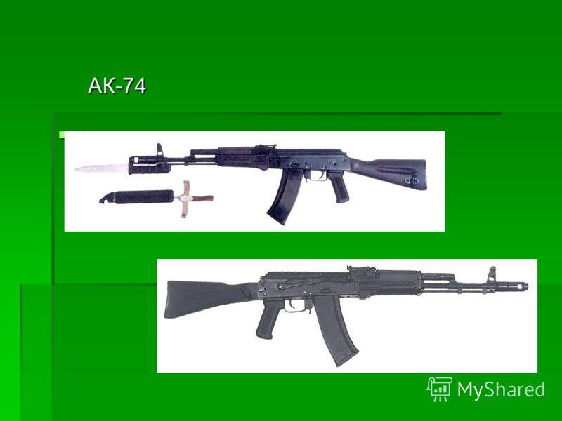 ь АК-74