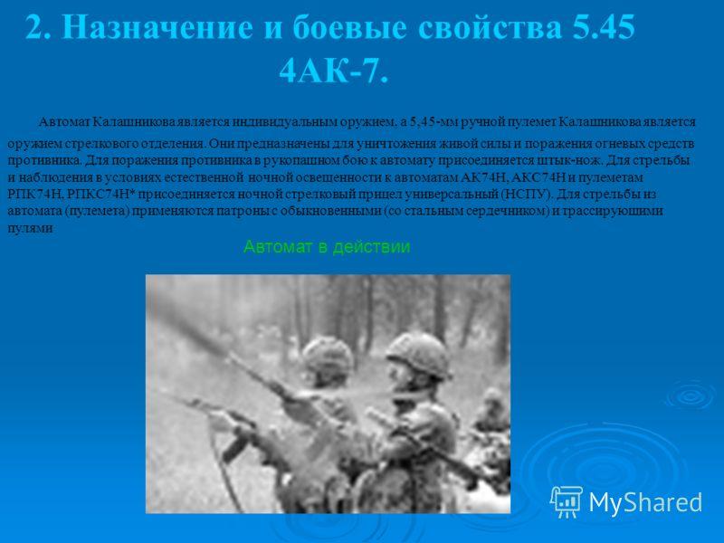 В 1993 году была разработана гамма автоматов АК101, 102, разных калибров и эксплуатационных назначений. АК 101 В 1997 году отметили 50-летие автомата АК47 АК 102 Столь продолжительный срок стояния на вооружении Советской Армии, затем Российской и воо
