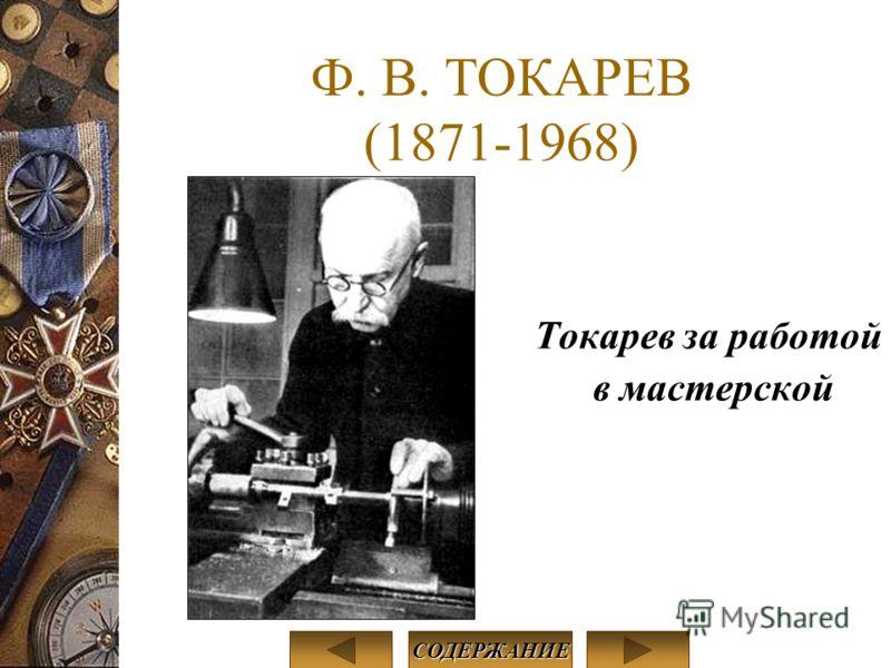 Ф. В. ТОКАРЕВ (1871-1968) Токарев за работой в мастерской СОДЕРЖАНИЕ