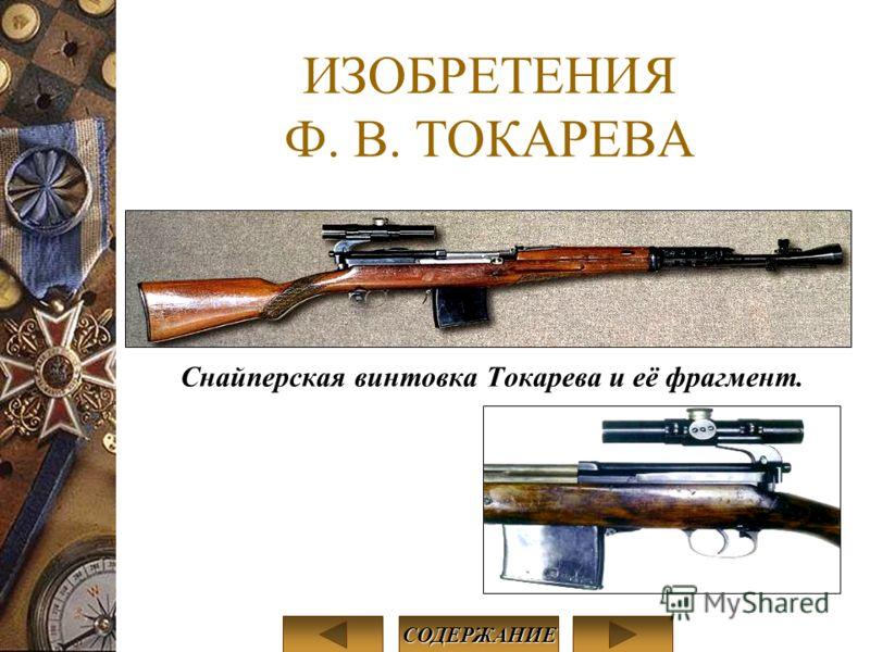 ИЗОБРЕТЕНИЯ Ф. В. ТОКАРЕВА Снайперская винтовка Токарева и её фрагмент. СОДЕРЖАНИЕ