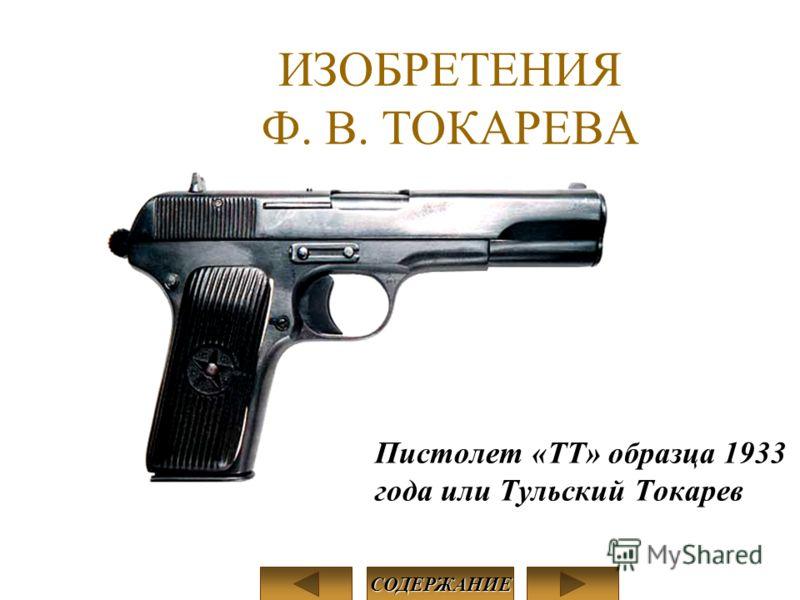 ИЗОБРЕТЕНИЯ Ф. В. ТОКАРЕВА Пистолет «ТТ» образца 1933 года или Тульский Токарев СОДЕРЖАНИЕ