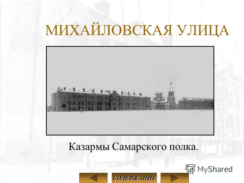 МИХАЙЛОВСКАЯ УЛИЦА Казармы Самарского полка. СОДЕРЖАНИЕ