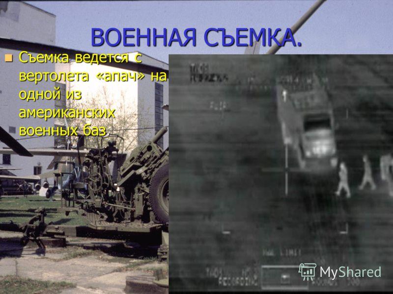 Т-80, основной танк. Вооружение. Т-80 вооружен 125-мм гладкоствольной, стабилизированной в двух плоскостях пушкой со спаренным 7.62-мм пулеметом ПКТ; 12.7-мм зенитным пулеметным комплексом «Утес» на командирской башенке, комплексом защиты от управляе