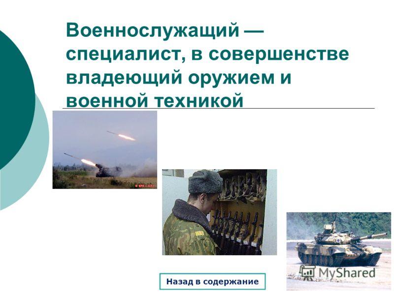 Военнослужащий специалист, в совершенстве владеющий оружием и военной техникой Назад в содержание
