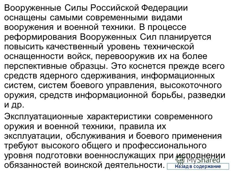 Вооруженные Силы Российской Федерации оснащены самыми современными видами вооружения и военной техники. В процессе реформирования Вооруженных Сил планируется повысить качественный уровень технической оснащенности войск, перевооружив их на более персп