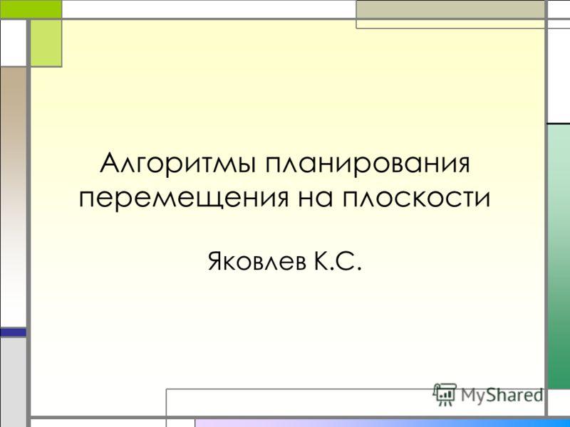 Алгоритмы планирования перемещения на плоскости Яковлев К.С.