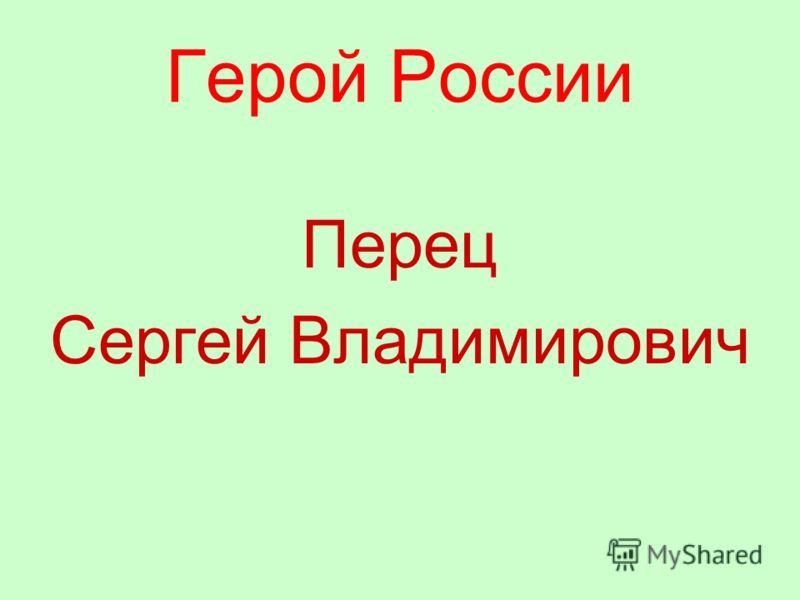 Герой России Перец Сергей Владимирович