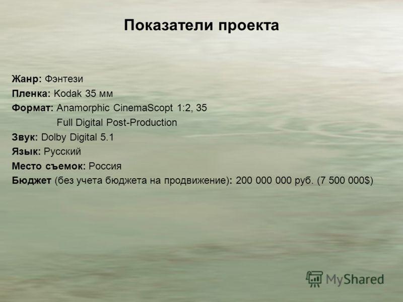 Показатели проекта Жанр: Фэнтези Пленка: Kodak 35 мм Формат: Anamorphic CinemaScopt 1:2, 35 Full Digital Post-Production Звук: Dolby Digital 5.1 Язык: Русский Место съемок: Россия Бюджет (без учета бюджета на продвижение): 200 000 000 руб. (7 500 000