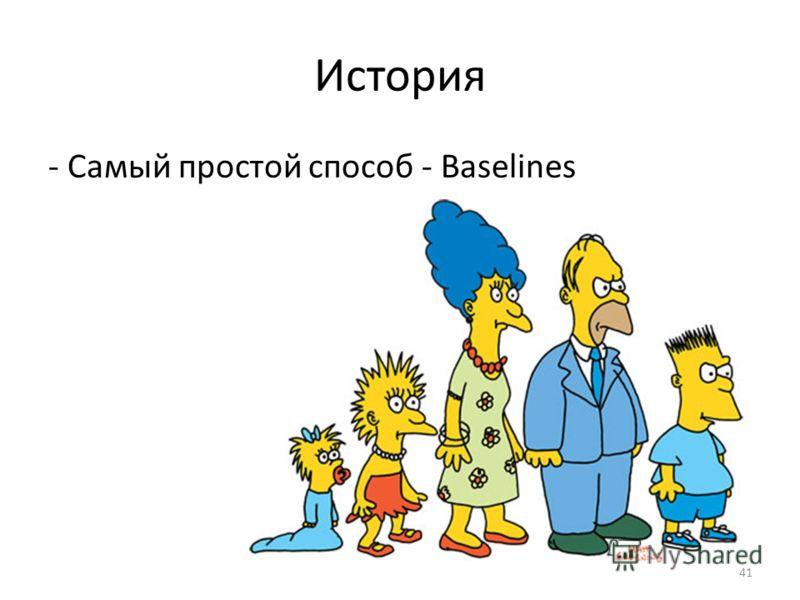 История - Самый простой способ - Baselines 41
