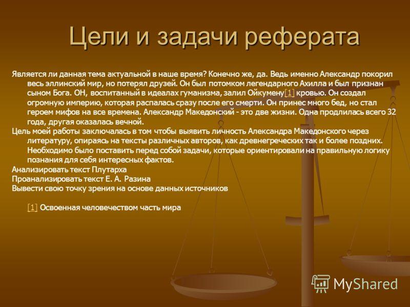 Презентация на тему ГОУ Гимназия Московская городская  2 Цели и задачи