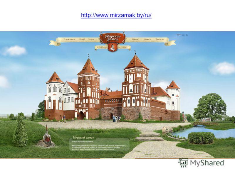 http://www.mirzamak.by/ru/
