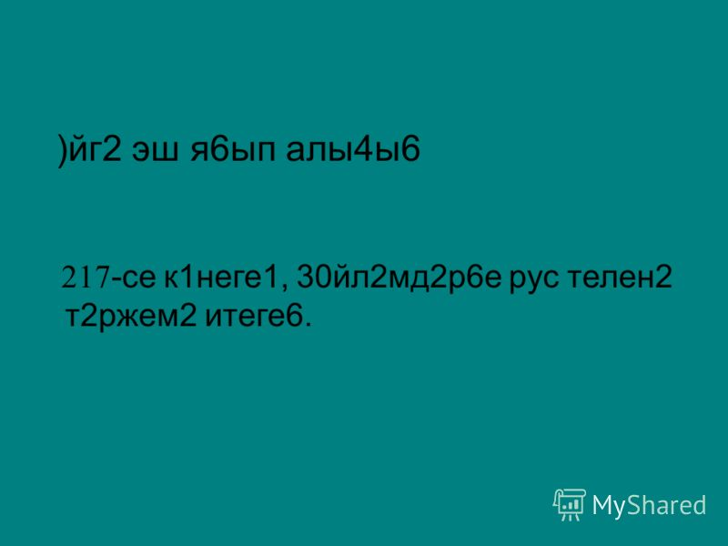 )йг2 эш я6ып алы4ы6 217 -се к1неге1, 30йл2мд2р6е рус телен2 т2ржем2 итеге6.
