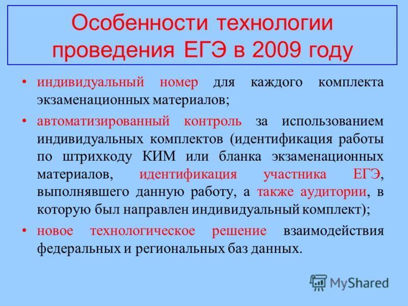 Особенности технологии проведения ЕГЭ в 2009 году индивидуальный номер для каждого комплекта экзаменационных материалов; автоматизированный контроль за использованием индивидуальных комплектов (идентификация работы по штрихкоду КИМ или бланка экзамен