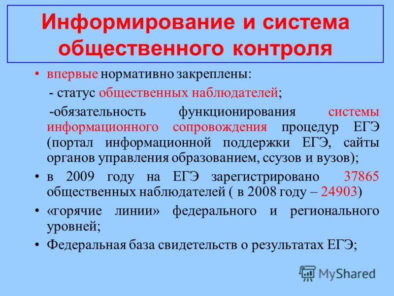 Информирование и система общественного контроля впервые нормативно закреплены: - статус общественных наблюдателей; -обязательность функционирования системы информационного сопровождения процедур ЕГЭ (портал информационной поддержки ЕГЭ, сайты органов